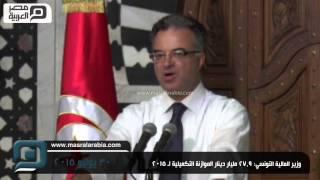 مصر العربية |  وزير المالية التونسي: 27.9 مليار دينار الموازنة التكميلية لـ 2015