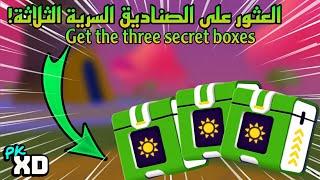 مكان الصناديق السرية الثلاثة بتحديث الصيف😱طلعلي كثير جواهرو تكتات🔥احصل عليهم الآن PKXD Surpsrisebox