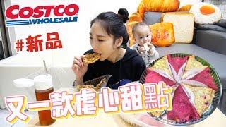 【Costco甜點開箱】這款每次去都必買的甜點,還有新品開箱/吃播★特盛吃貨艾嘉