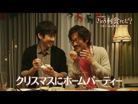 西島秀俊 きのう何食べた? CM スチル画像。CM動画を再生できます。