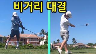 장타자와 드라이버 비거리 대결 미국 플로리다 골프장 브…