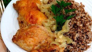 Куриные бедра в духовке на луковой подушке Сочнейшее нежнейшее блюдо