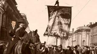 Февраль 1917: цветная революция по-русски. Вып. 1