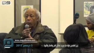 مصر العربية | زين العابدين فؤاد:دار ميريت مكان للفن والفكر والثورة