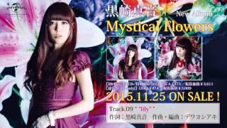 """黒崎真音 4th ALBUM「Mystical Flowers」より """"lily"""" 作詞:黒崎真音 作..."""