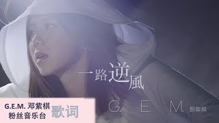 G.E.M 邓紫棋 一路逆风  Against The Wind (歌词 版 附加英文 English Version)