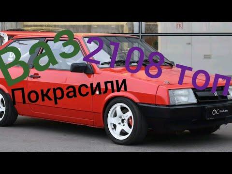 Грунтовка покраска ВАЗ 2108