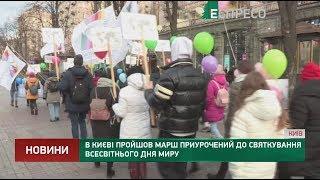 В Києві пройшов марш приурочений до святкування Всесвітнього Дня миру