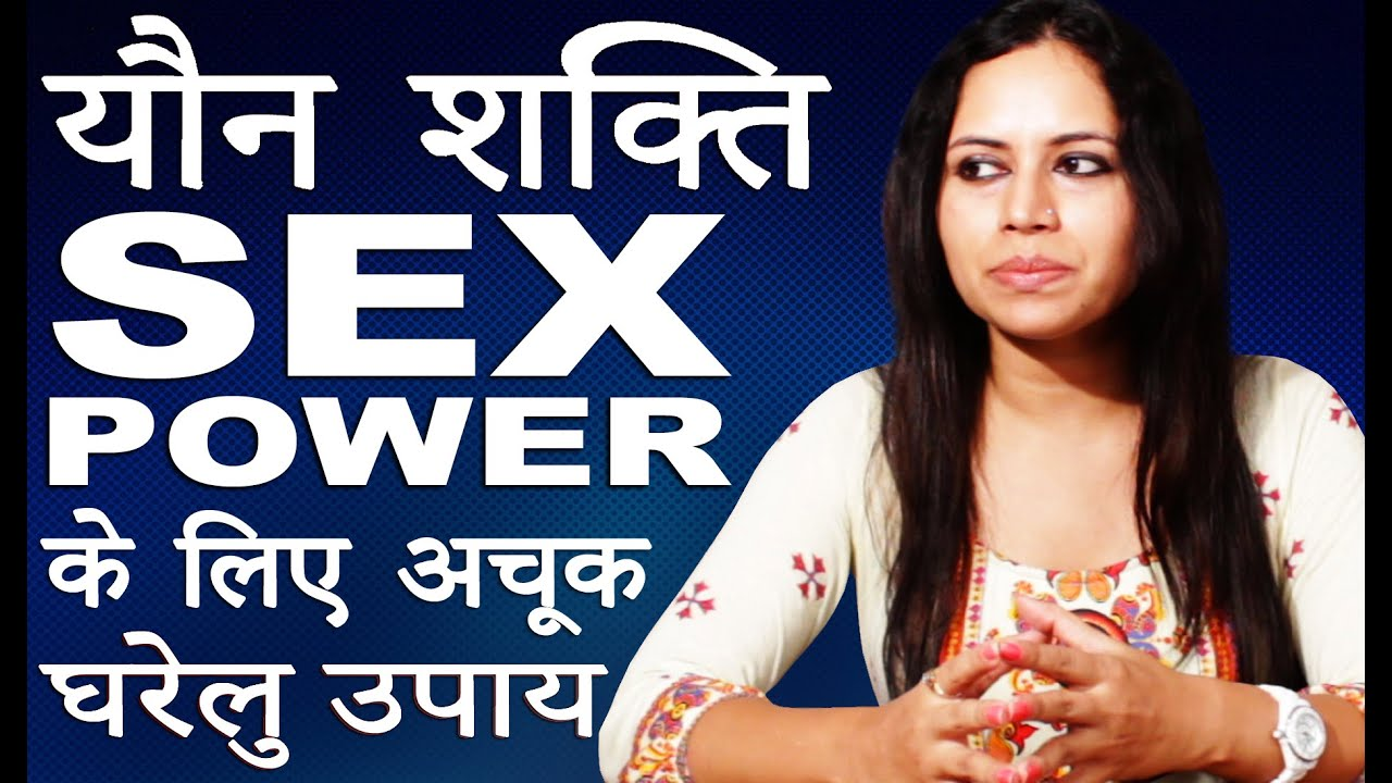 How to increase your sex power in hindi