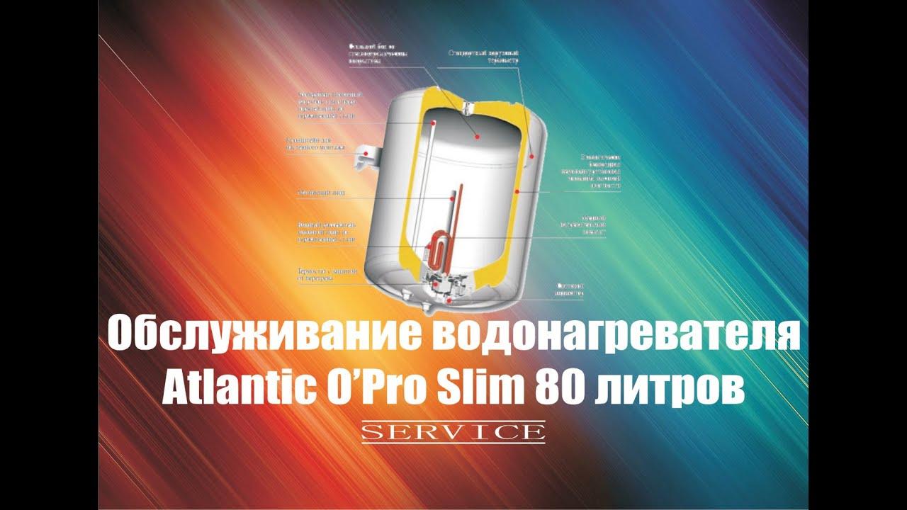 Мощность: 1500 вт; объем: 80 л; форма: slim; установка: вертикальная; габариты (вхшхг): 117. 8х35. 3х38. 3 см; вес: 25 кг; тип управления: механическое; тип установки: настенный. Ag+ покрытие; узкий диаметр; устройство защитного отключения; технология подачи воды nanomix. Этот товар хорошо.