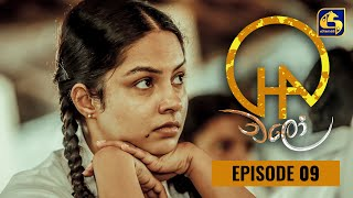 Chalo Episode 09    චලෝ      23rd JULY 2021 Thumbnail