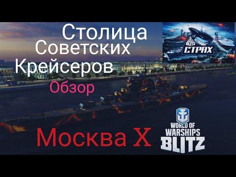 WOWS BLITZ ФЛОТ СТРАХ: Москва X