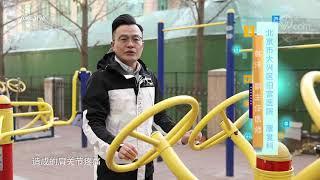 《生活提示》 20200118 小区健身器用不好反伤身| CCTV