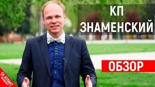 Обзор КП Знаменский | Строительство домов в Краснодаре | Переезд в Краснодар