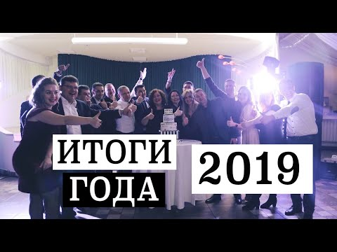 ИТОГИ ГОДА - 2019 | КОНКУРС | PORCELANOSA GRUPO | ЕВРОПА ДНЕПР | DECORUM