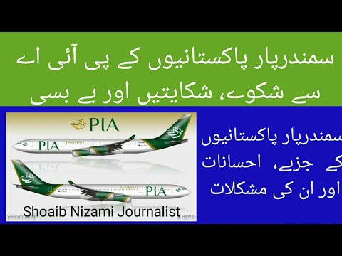 PIA problems for Overseas Pakistani PIA Tickets Problems