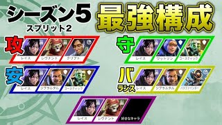 【APEX LEGENDS】シーズン5スプリット2!最強構成集!【エーペックスレジェンズ】