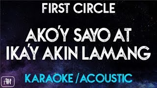 Ako'y Sayo 'At ika'y akin lamang' (Karaoke/Acoustic Instrumental) - First Circle