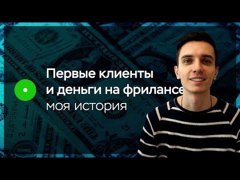 Как найти первый заказ на Фрилансе? Workzilla, Fl.ru, Upwork. Фриланс для начинающих