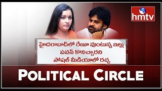పవన్-రేణులపై వ్యూహాత్మక రచ్చ? || Political Circle | hmtv Telugu News