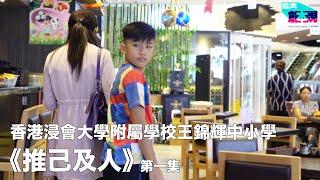Publication Date: 2020-03-02 | Video Title: 香港浸會大學附屬學校王錦輝中小學 X 奮青創本視《推己及人》