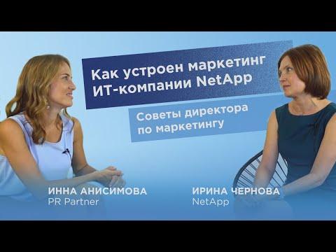 Как устроен маркетинг ИТ-компании NetApp / В гостях у Инны Анисимовой / PR Partner / 18+