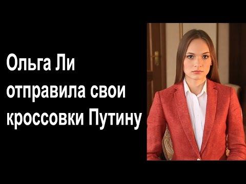 Ольга Ли отправила