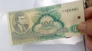 Собственная валюта С.Мавроди самой скандальной пирамиды МММ