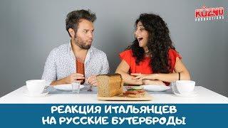 Реакция итальянцев на русские бутерброды