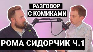 Разговор с комиками 38 Сидорчик Буракевич ч 1