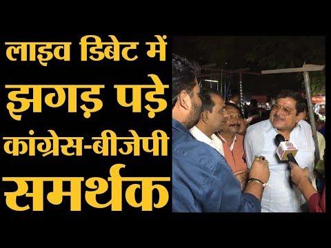 Gwalior Smart City बना या नहीं, वहां के लोगों से जानिए   Gwalior।MP Election