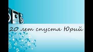 20 лет спустя Юрий Антонов караоке (САМЫЕ КЛАССНЫЕ ПЕСНИ 80/90Х)!