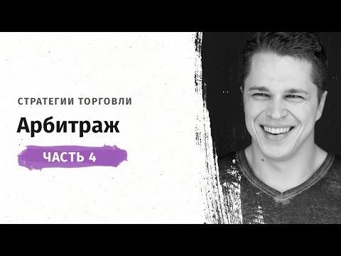Арбитраж на фондовом рынке UT ОФИТ: 2 сезон 4 серия