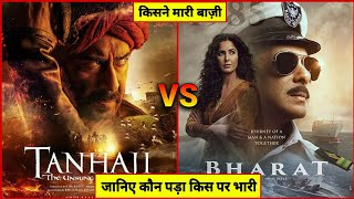 Tanhaji vs Bharat | Tanhaji box office collection | Ajay Devgan vs Salman Khan | Salman vs Ajay