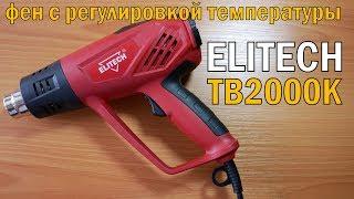 строительный фен Elitech TV2000ZhK