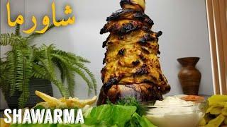 شاورما الدجاج بالبيت بكل بساطه لا تفوتكم | Chicken Shawarma recipe at home