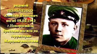 Погибшим в Великой Отечественной войне посвящается