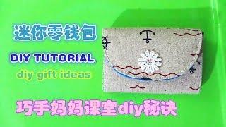 How to make a mini coin pouch diy tutorial迷你零钱包教学????????