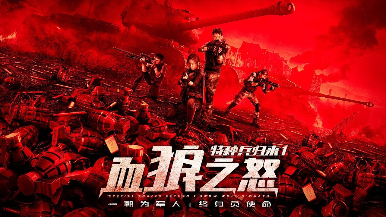 Download Special Forces Return (特种兵归来, 2018) chinese action trailer