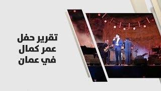 تقرير حفل عمر كمال في عمان