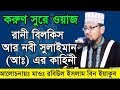 Bangla Waz Maolana Robiul Islam রানী বিলকিস আর নবী সুলাইমান