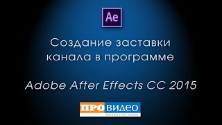 Урок по созданию заставки для канала в программе Adobe After Effects CC 2015