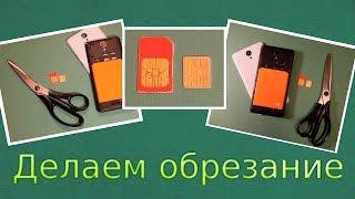 Делаем обрезание / Как из SIM карты сделать Micro SIM