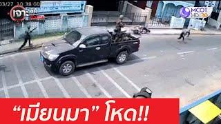 สถานการณ์ความรุนแรงในเมียนมา : เจาะลึกทั่วไทย (1 เม.ย. 64)