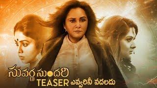 Suvarna Sundari Teaser   Official   Poorna   Jayaprada   Sakshi Choudhary  