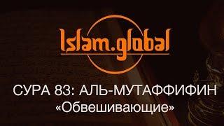 """Сура 83: """"Аль-Мутаффифин"""" (Обвешивающие)"""
