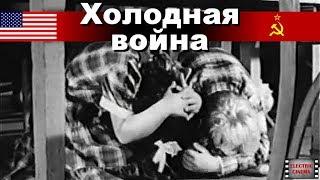 Холодная война. 8-я серия. Спутник. Док. фильм. (CNN/BBC)