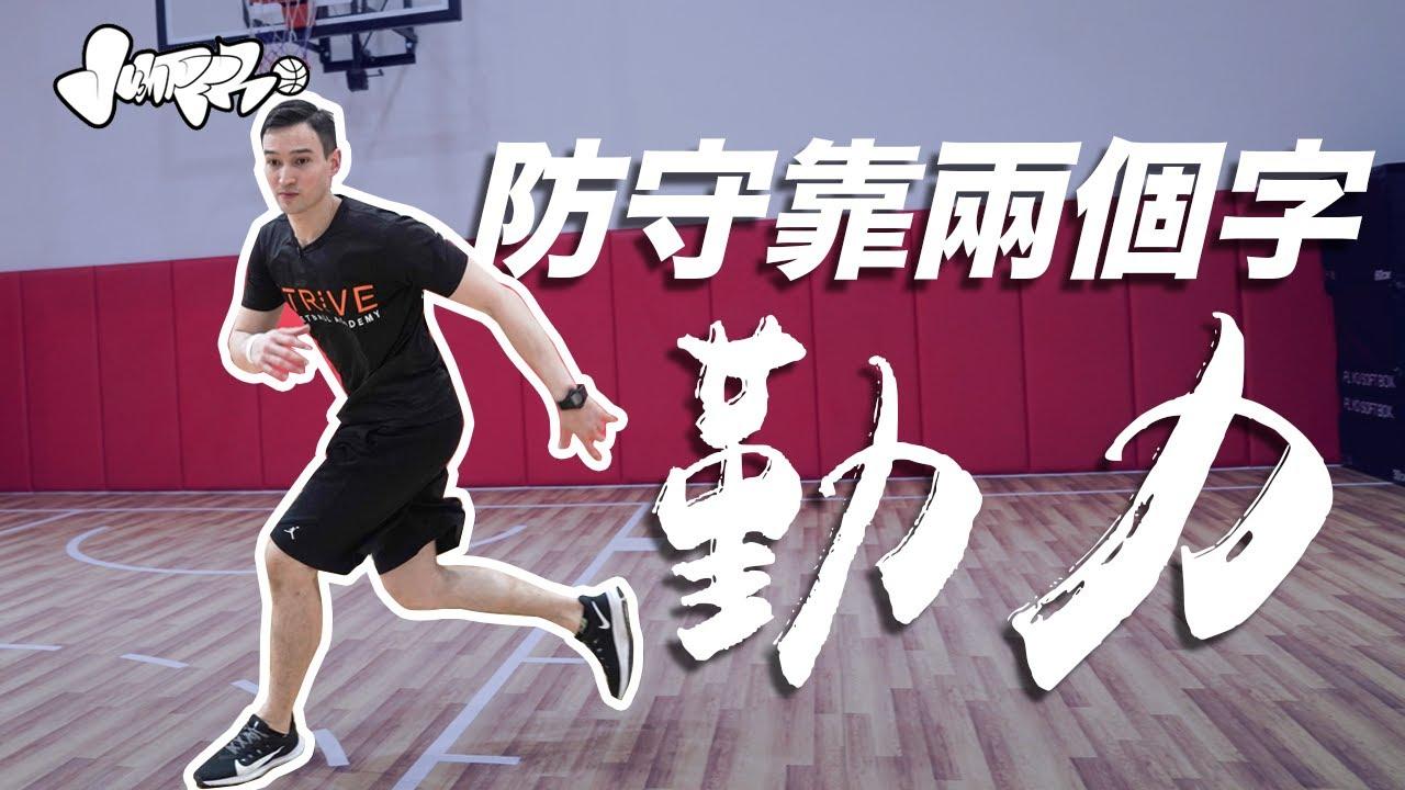 籃球教學丨防守永遠慢幾拍? 因為你唔夠勤力呀!