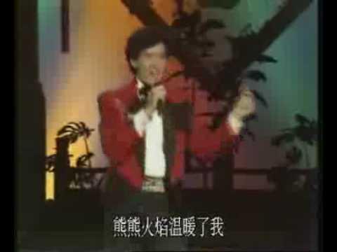 Fei Xiang - A Handful of Fire in Winter (1987 - CCTV Gala)
