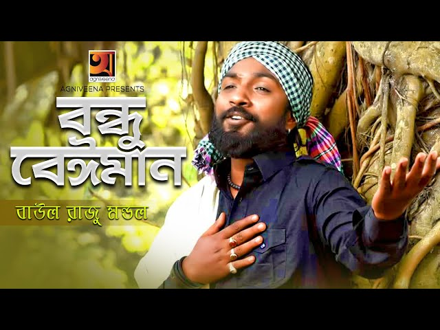Bondhu Beiman by Raju Mondol mp3 song Download